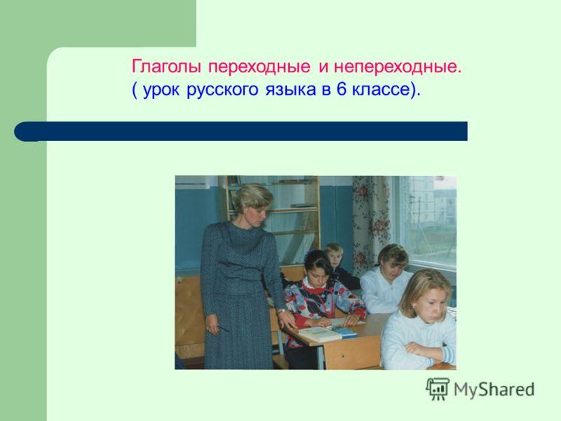 Глаголы переходные и непереходные. ( урок русского языка в 6 классе).