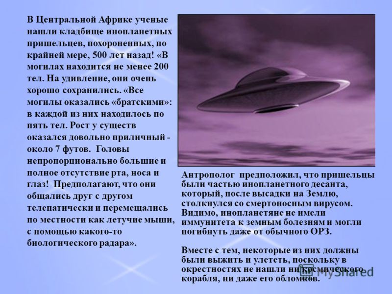 Антрополог предположил, что пришельцы были частью инопланетного десанта, который, после высадки на Землю, столкнулся со смертоносным вирусом. Видимо, инопланетяне не имели иммунитета к земным болезням и могли погибнуть даже от обычного ОРЗ. Вместе с