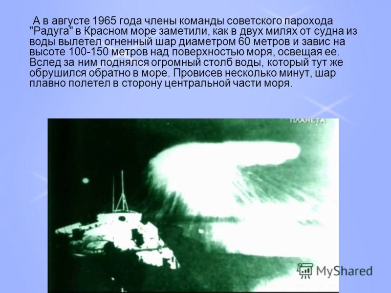 А в августе 1965 года члены команды советского парохода