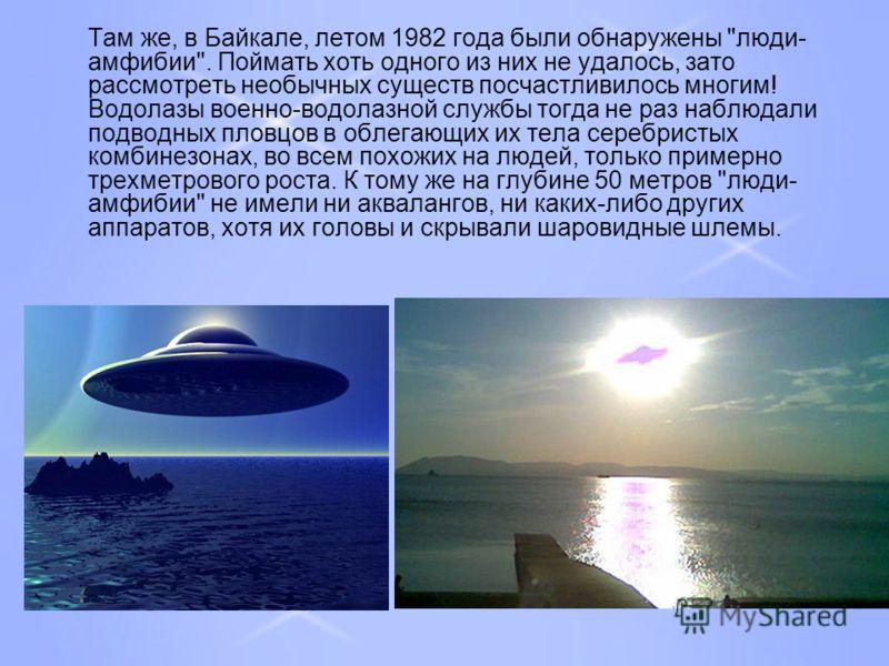 Там же, в Байкале, летом 1982 года были обнаружены