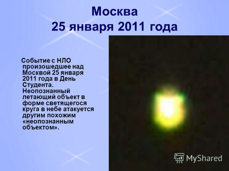 Событие с НЛО произошедшее над Москвой 25 января 2011 года в День Студента. Неопознанный летающий объект в форме светящегося круга в небе атакуется другим похожим «неопознанным объектом». Москва 25 января 2011 года