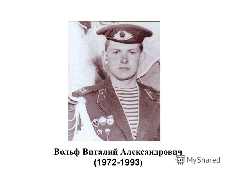 Вольф Виталий Александрович (1972-1993 )