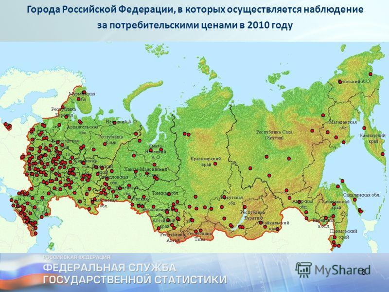 6 Города Российской Федерации, в которых осуществляется наблюдение за потребительскими ценами в 2010 году