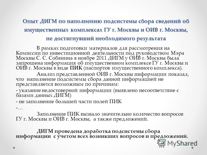 Опыт ДИГМ по наполнению подсистемы сбора сведений об имущественных комплексах ГУ г. Москвы и ОИВ г. Москвы, не достигнувший необходимого результата В рамках подготовки материалов для рассмотрения на Комиссии по инвестиционной деятельности под руковод