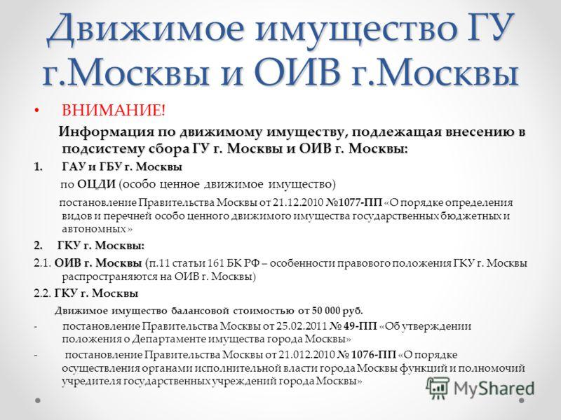 Движимое имущество ГУ г.Москвы и ОИВ г.Москвы ВНИМАНИЕ! Информация по движимому имуществу, подлежащая внесению в подсистему сбора ГУ г. Москвы и ОИВ г. Москвы: Информация по движимому имуществу, подлежащая внесению в подсистему сбора ГУ г. Москвы и О