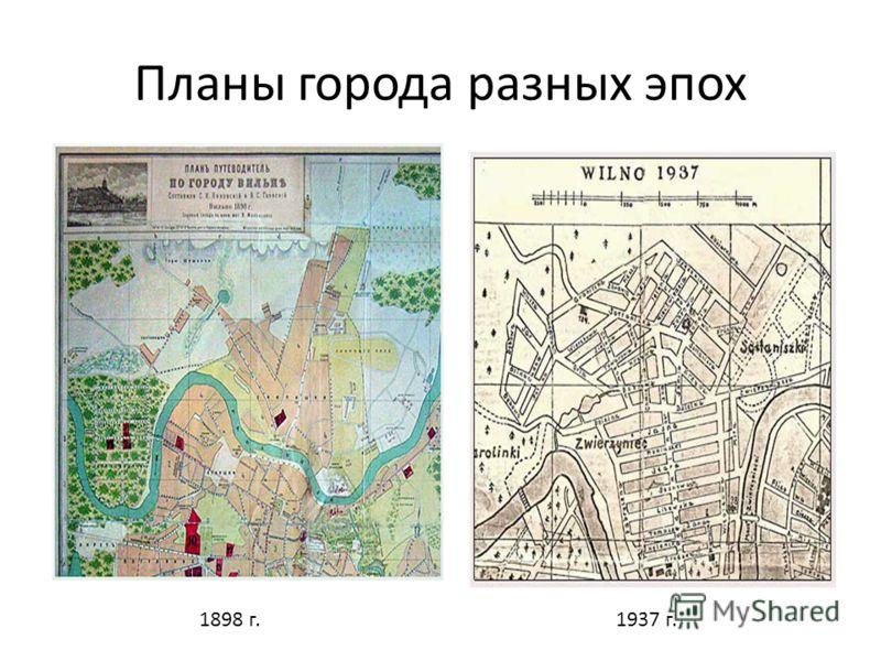Планы города разных эпох 1898 г.1937 г.