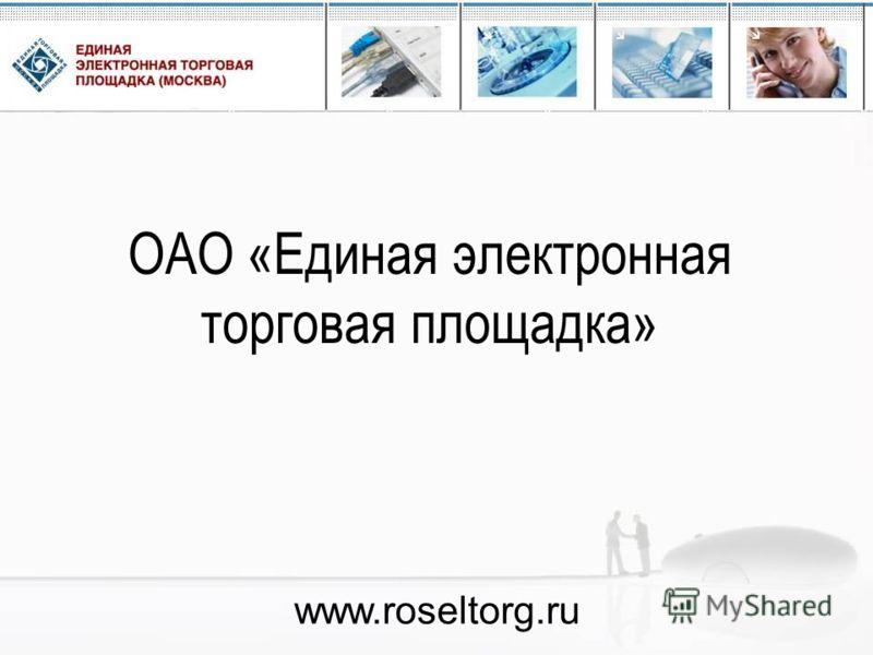 ОАО «Единая электронная торговая площадка» www.roseltorg.ru