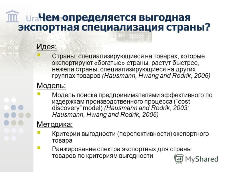 Чем определяется выгодная экспортная специализация страны? Идея: Страны, специализирующиеся на товарах, которые экспортируют «богатые» страны, растут быстрее, нежели страны, специализирующиеся на других группах товаров (Hausmann, Hwang and Rodrik, 20