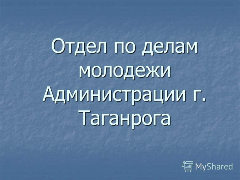 Отдел по делам молодежи Администрации г. Таганрога
