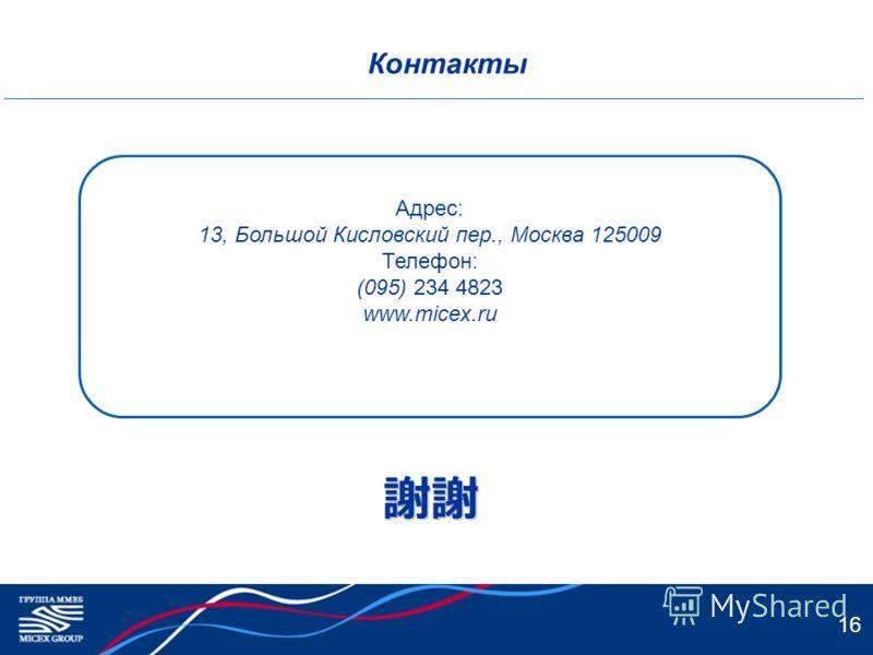 Контакты Адрес: 13, Большой Кисловский пер., Москва 125009 Телефон: (095) 234 4823 www.micex.ru 16
