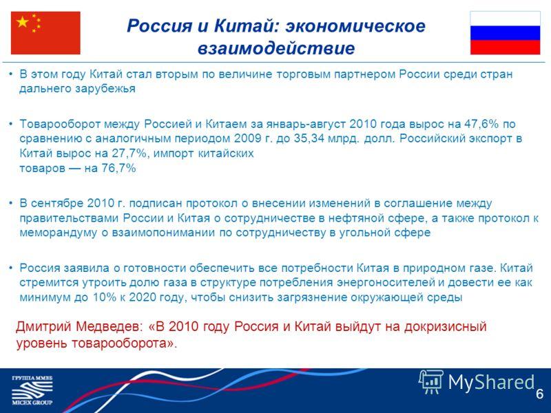 Россия и Китай: экономическое взаимодействие В этом году Китай стал вторым по величине торговым партнером России среди стран дальнего зарубежья Товарооборот между Россией и Китаем за январь-август 2010 года вырос на 47,6% по сравнению с аналогичным п