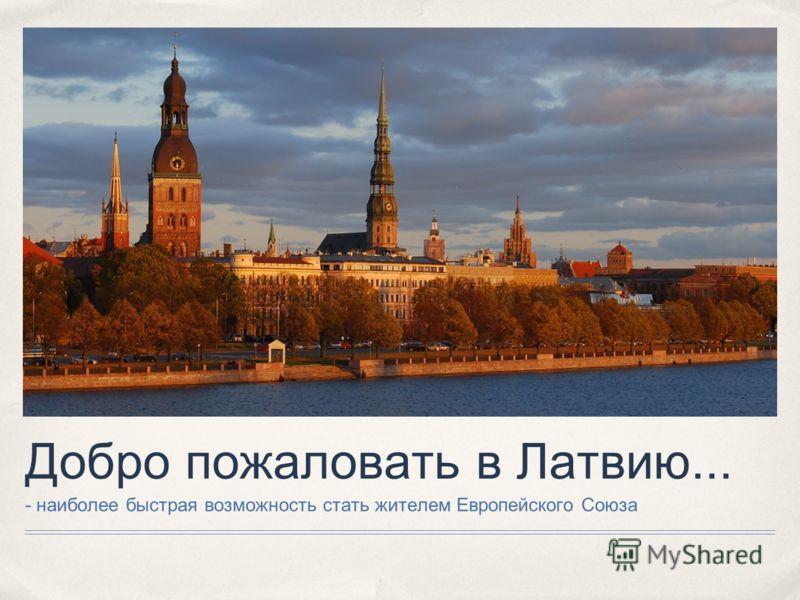 Добро пожаловать в Латвию... - наиболее быстрая возможность стать жителем Европейского Союза