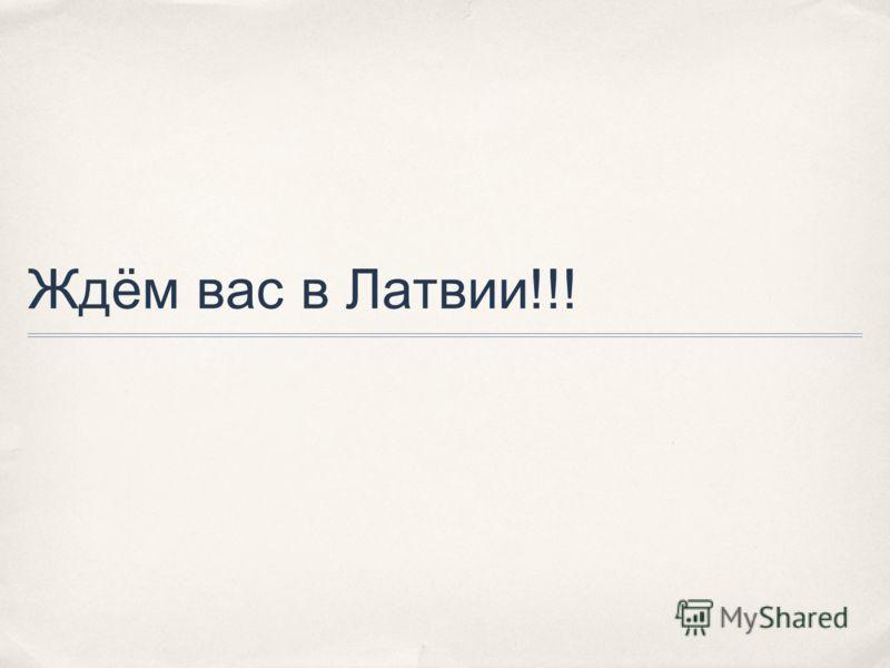 Ждём вас в Латвии!!!