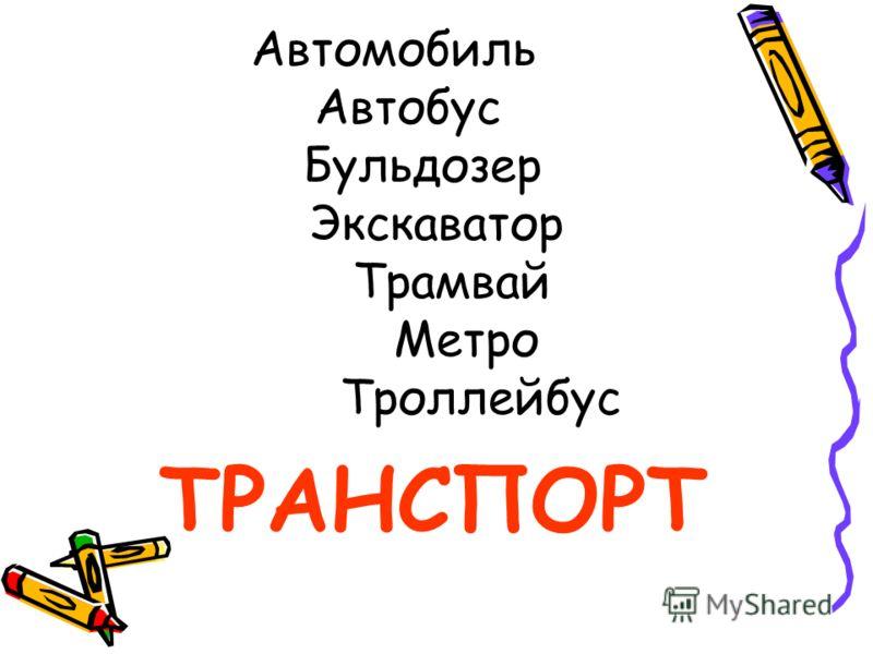 Автомобиль Автобус Бульдозер Экскаватор Трамвай Метро Троллейбус ТРАНСПОРТ