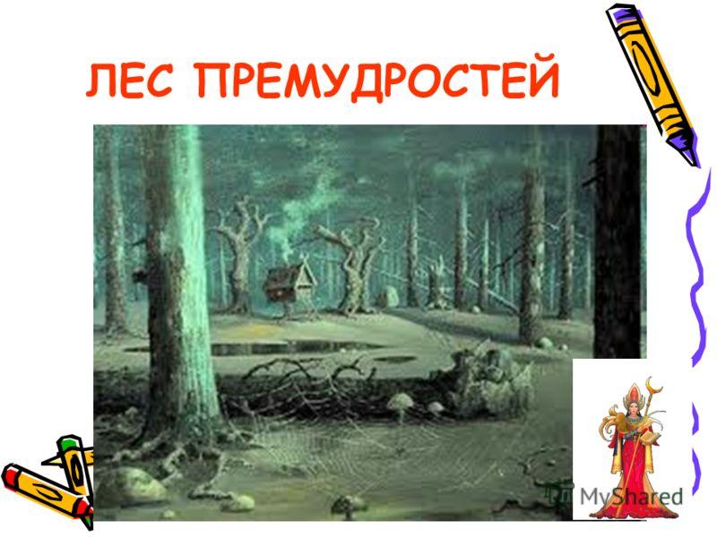 ЛЕС ПРЕМУДРОСТЕЙ