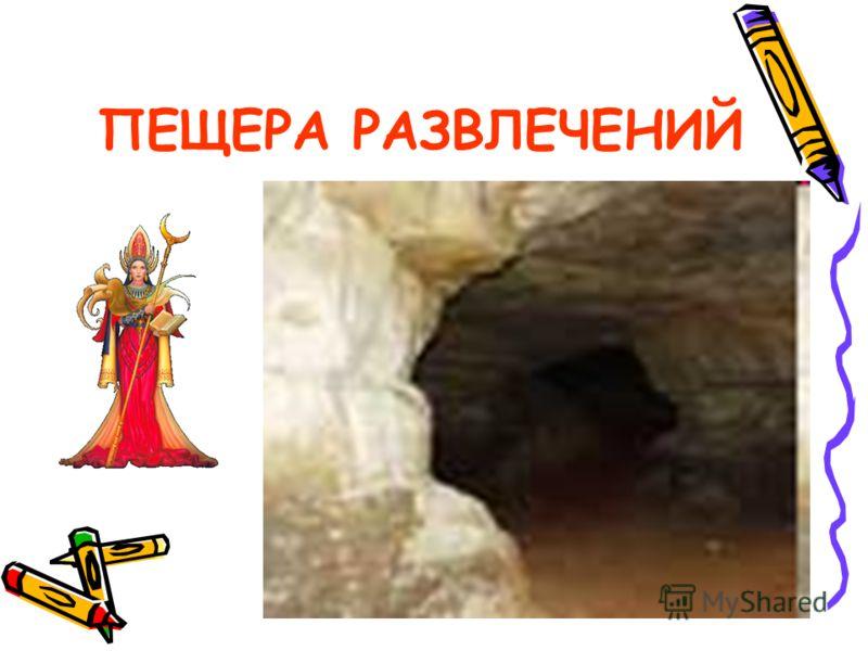 ПЕЩЕРА РАЗВЛЕЧЕНИЙ