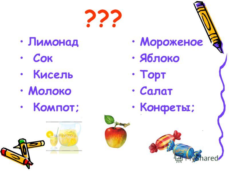 ??? Лимонад Сок Кисель Молоко Компот; Мороженое Яблоко Торт Салат Конфеты;