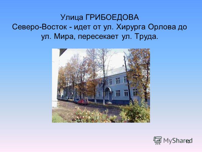 10 Улица ГРИБОЕДОВА Северо-Восток - идет от ул. Хирурга Орлова до ул. Мира, пересекает ул. Труда.