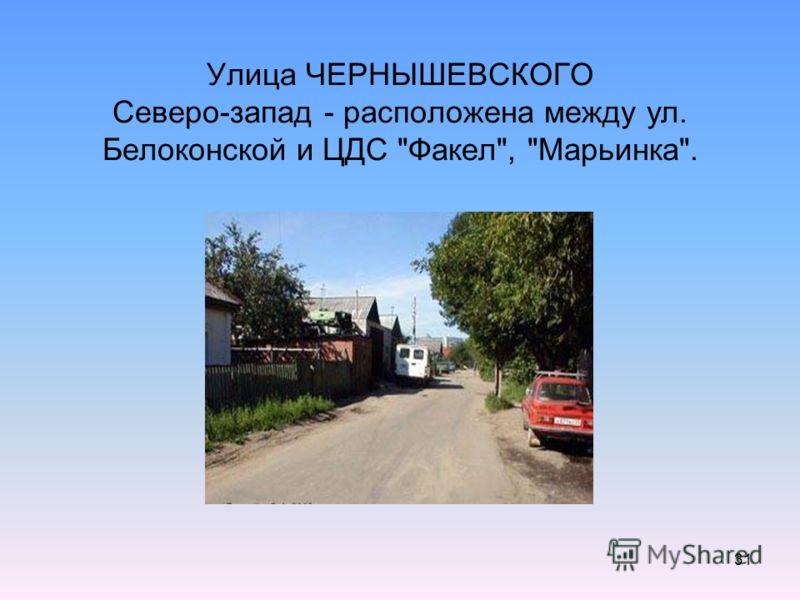 31 Улица ЧЕРНЫШЕВСКОГО Северо-запад - расположена между ул. Белоконской и ЦДС Факел, Марьинка.