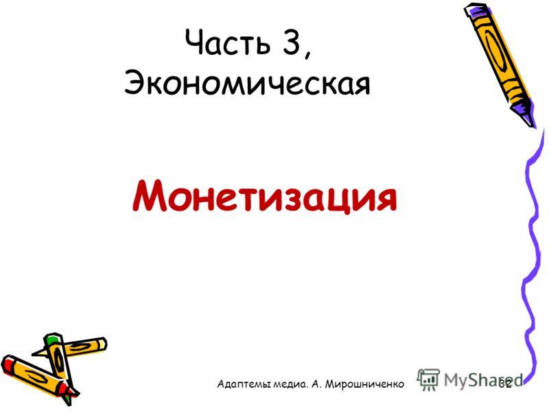 Часть 3, Экономическая 32 Монетизация Адаптемы медиа. А. Мирошниченко