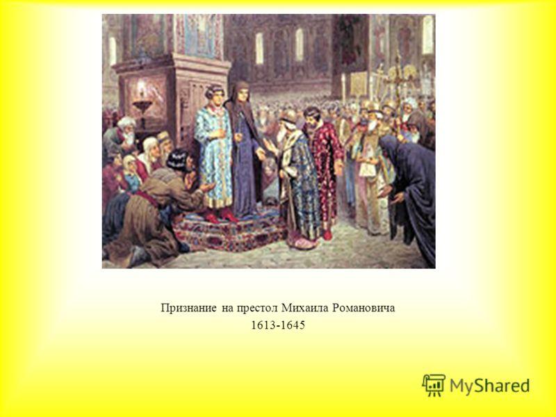 В Москве в январе 1613г. открылись заседания Земского собора. Через два месяца споры вокруг претендентов решились в пользу Михаила Федоровича Романова, шестнадцатилетнего сына патриарха Филарета.