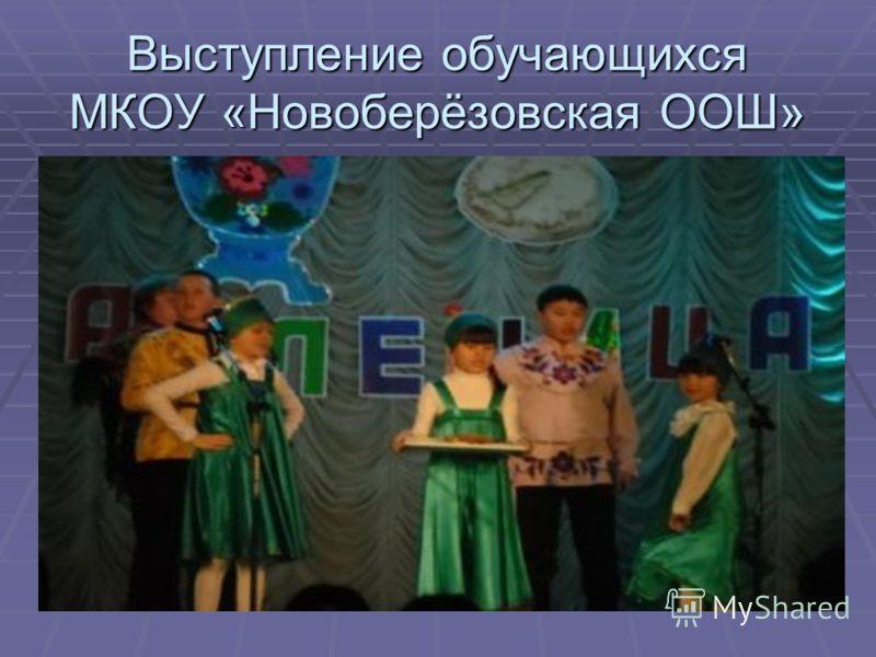 Выступление обучающихся МКОУ «Новоберёзовская ООШ»