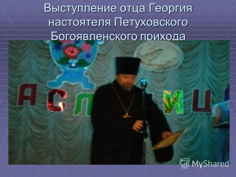 Выступление отца Георгия настоятеля Петуховского Богоявленского прихода