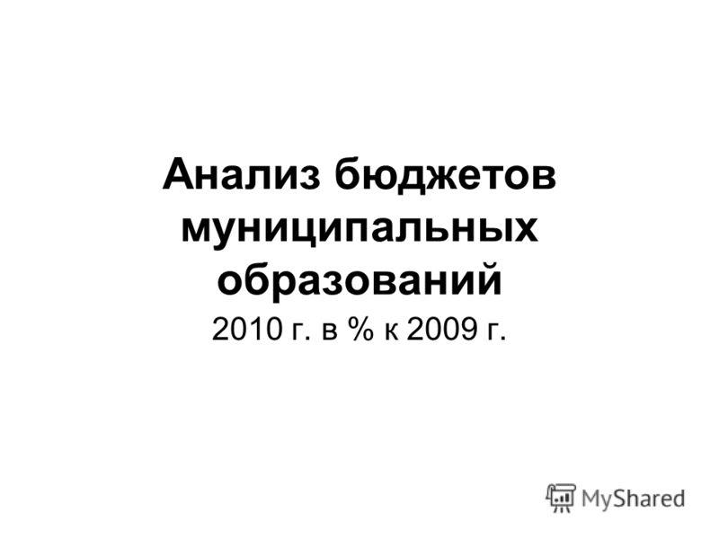Анализ бюджетов муниципальных образований 2010 г. в % к 2009 г.