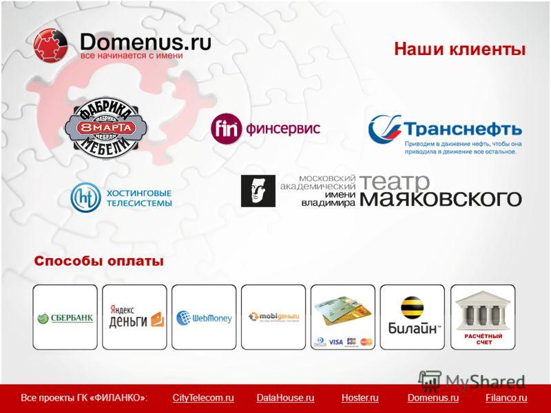 Наши клиенты Способы оплаты Все проекты ГК «ФИЛАНКО»: CityTelecom.ru DataHouse.ru Hoster.ru Domenus.ru Filanco.ru
