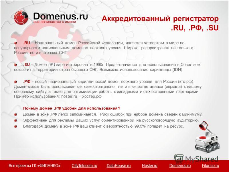 .RU – Национальный домен Российской Федерации, является четвертым в мире по популярности национальным доменом верхнего уровня. Широко распространён не только в России, но и в странах СНГ..SU – Домен.SU зарегистрирован в 1990г. Предназначался для испо