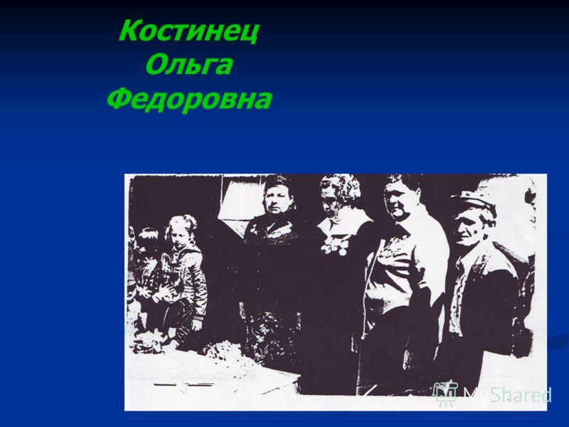 Костинец Ольга Федоровна