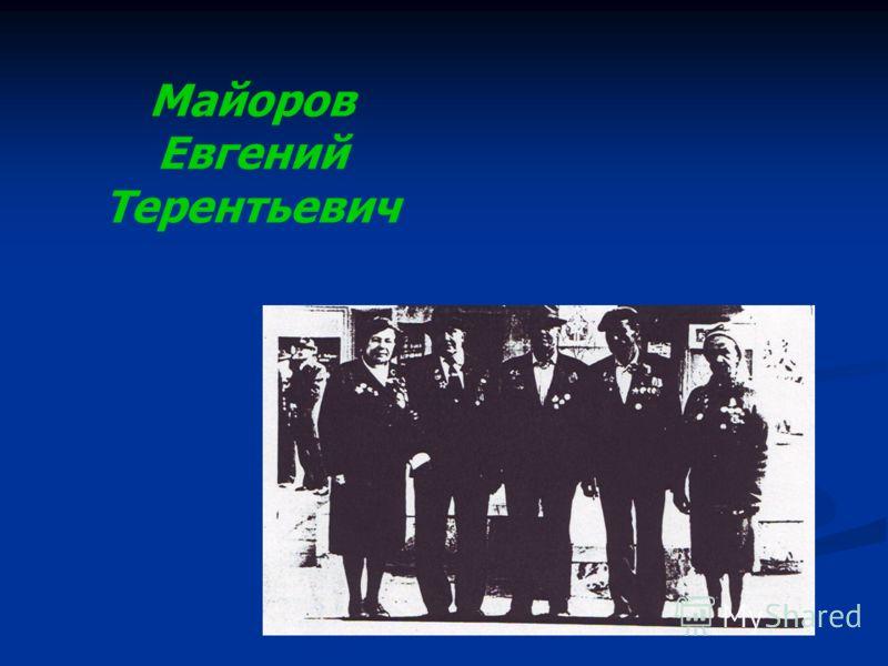 Майоров Евгений Терентьевич
