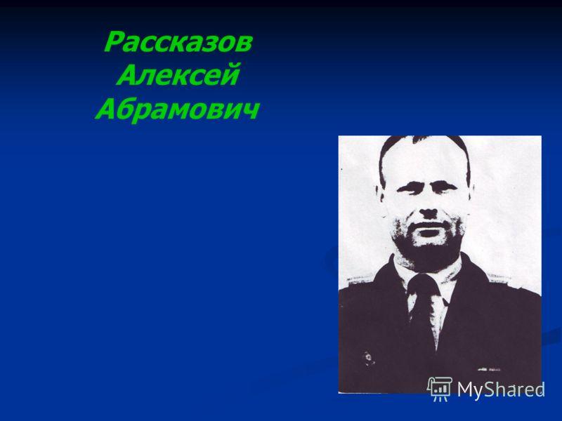 Рассказов Алексей Абрамович
