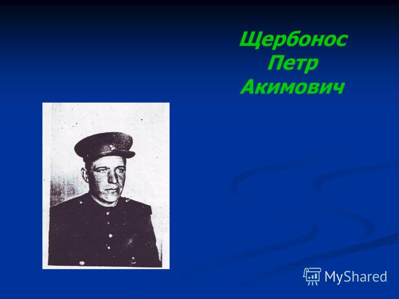 Щербонос Петр Акимович