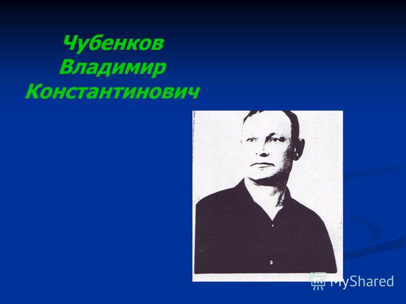 Чубенков Владимир Константинович