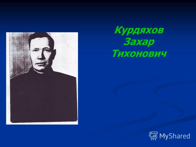 Курдяхов Захар Тихонович