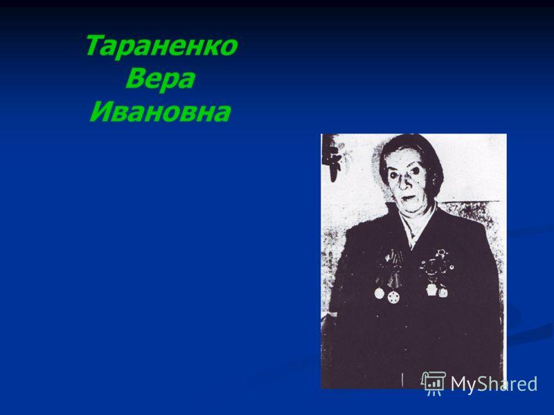 Тараненко Вера Ивановна