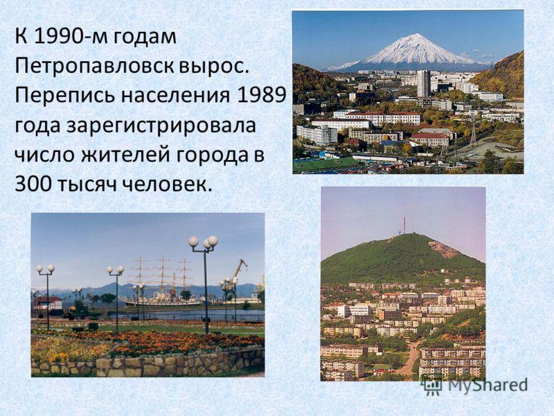 К 1990-м годам Петропавловск вырос. Перепись населения 1989 года зарегистрировала число жителей города в 300 тысяч человек.