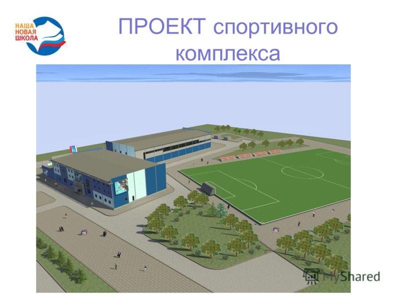 ПРОЕКТ спортивного комплекса