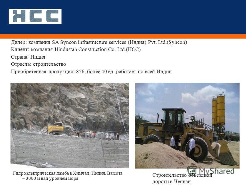 Гидроэлектрическая дамба в Химчал, Индия. Высота – 3000 м над уровнем моря Дилер: компания SA Syncon infrastructure services (Индия) Pvt. Ltd.(Syncon) Клиент: компания Hindustan Construction Co. Ltd.(HCC) Страна: Индия Отрасль: строительство Приобрет