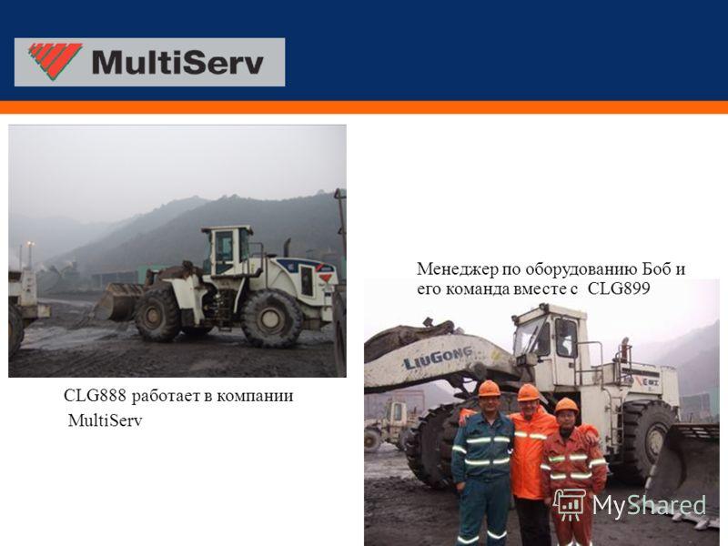 CLG888 работает в компании MultiServ Менеджер по оборудованию Боб и его команда вместе с CLG899