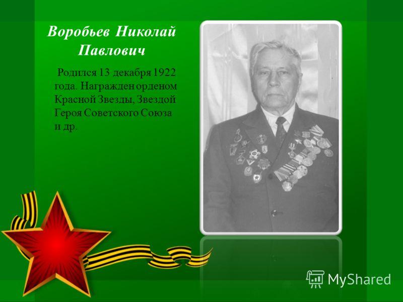 Родился 13 декабря 1922 года. Награжден орденом Красной Звезды, Звездой Героя Советского Союза и др.