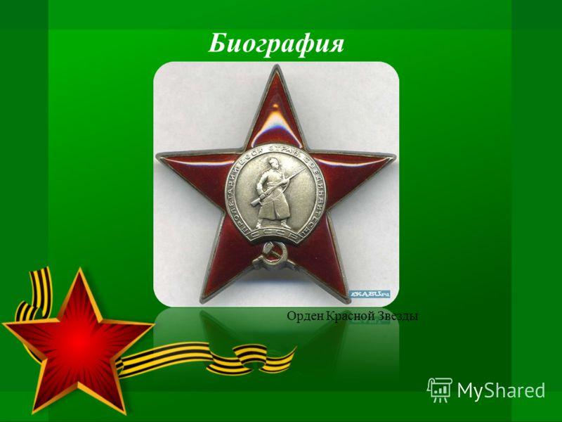 Биография Орден Красной Звезды