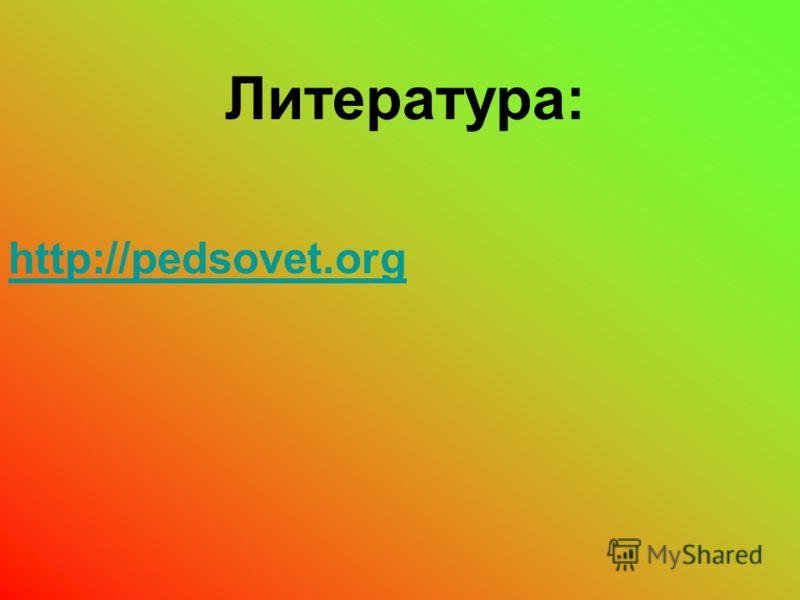 Литература: http://pedsovet.org