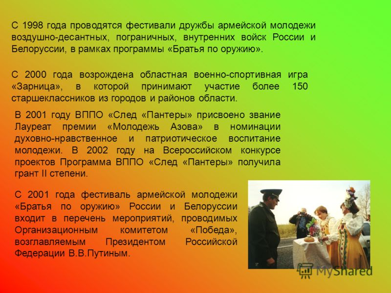 С 1998 года проводятся фестивали дружбы армейской молодежи воздушно-десантных, пограничных, внутренних войск России и Белоруссии, в рамках программы «Братья по оружию». С 2000 года возрождена областная военно-спортивная игра «Зарница», в которой прин