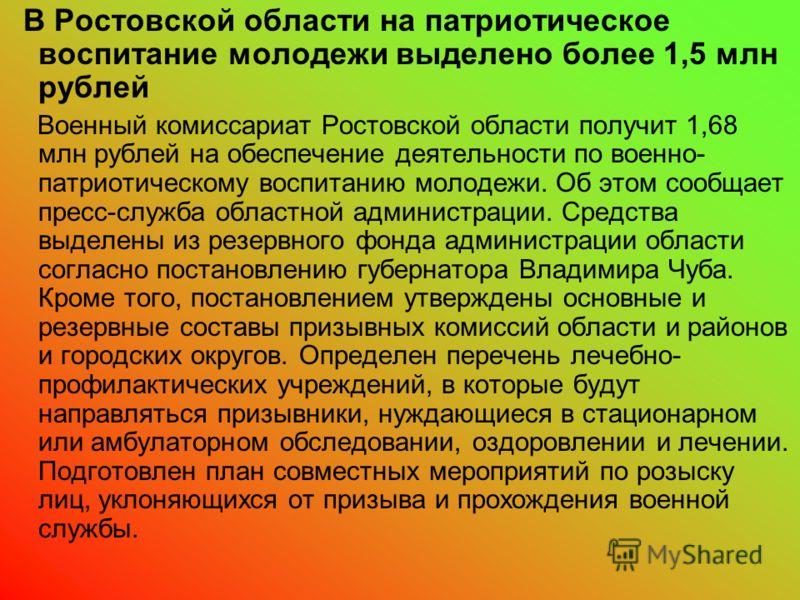 В Ростовской области на патриотическое воспитание молодежи выделено более 1,5 млн рублей Военный комиссариат Ростовской области получит 1,68 млн рублей на обеспечение деятельности по военно- патриотическому воспитанию молодежи. Об этом сообщает пресс