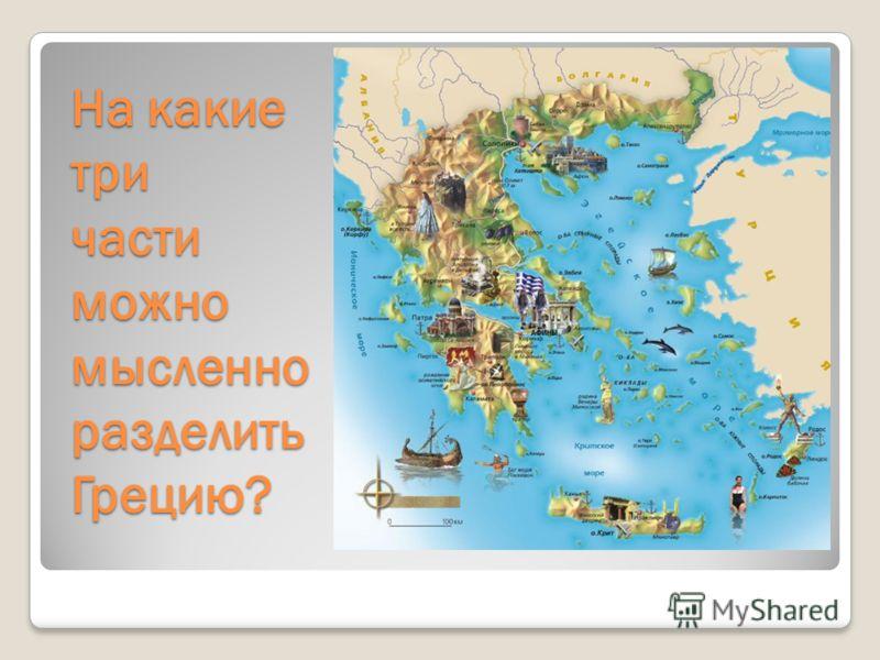 На какие три части можно мысленно разделить Грецию?