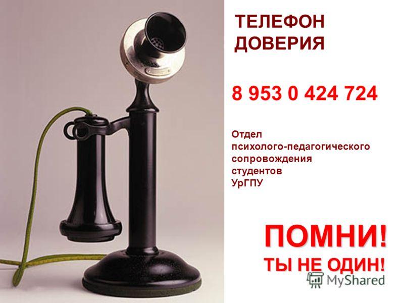 ТЕЛЕФОН ДОВЕРИЯ Отдел психолого-педагогического сопровождения студентов УрГПУ 8 953 0 424 724 ПОМНИ! ТЫ НЕ ОДИН!