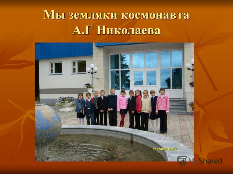 Мы земляки космонавта А.Г Николаева