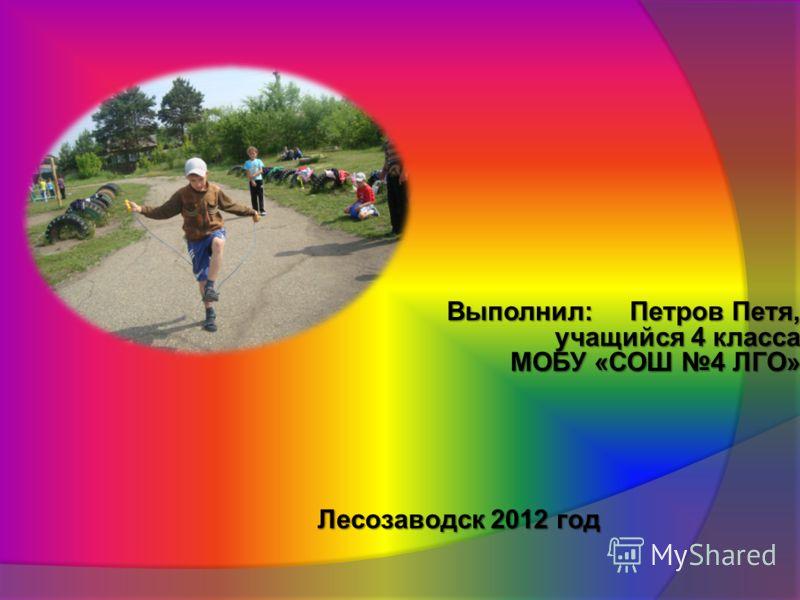 Выполнил: Петров Петя, учащийся 4 класса МОБУ «СОШ 4 ЛГО» Лесозаводск 2012 год